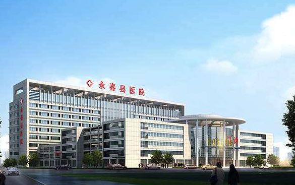永春县医院